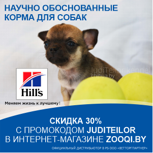 Скидки на корма и товары в интернет магазине Zooqi.by